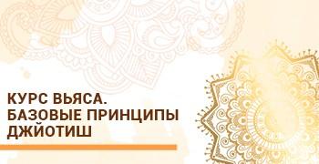 Бесплатный курс Астрологии Базовые принципы Ведической астрологии Джйотиш