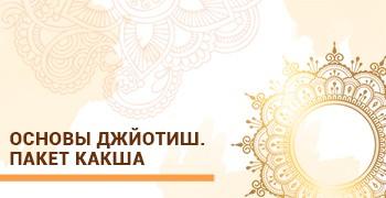 Курс астрологии Основы Ведической Астрологии.