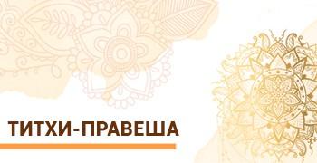 Курс Титхи Правеша. Техники Годового гороскопа.
