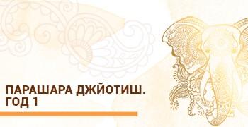 Курс Ведической Астрологии Парашара Джйотиш