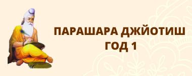 Парашара Джйотиш. Год 1