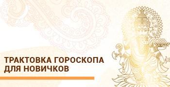 Бесплатный Курс Ведической астрологии. Как трактовать гороскоп новичку