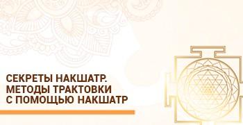 Курс Ведической Астрологии. Секреты Накшатр. Методы трактовки гороскопа в традиции Санджая Ратха