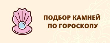 Курс по астрологии Джйотиш Подбор камней по гороскопу